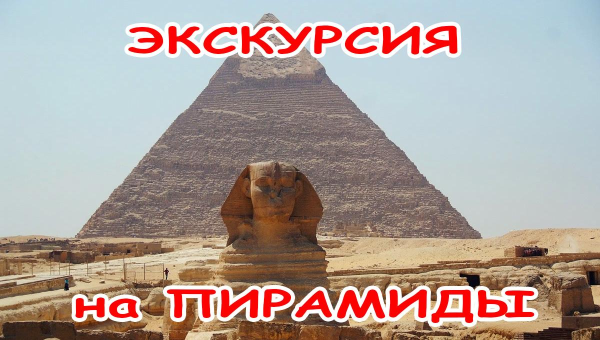 Экскурсия на Пирамиды Хеопса из Шарм Эль Шейха