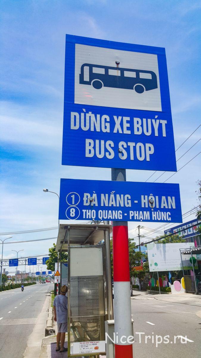 автобусная остановка в Дананге