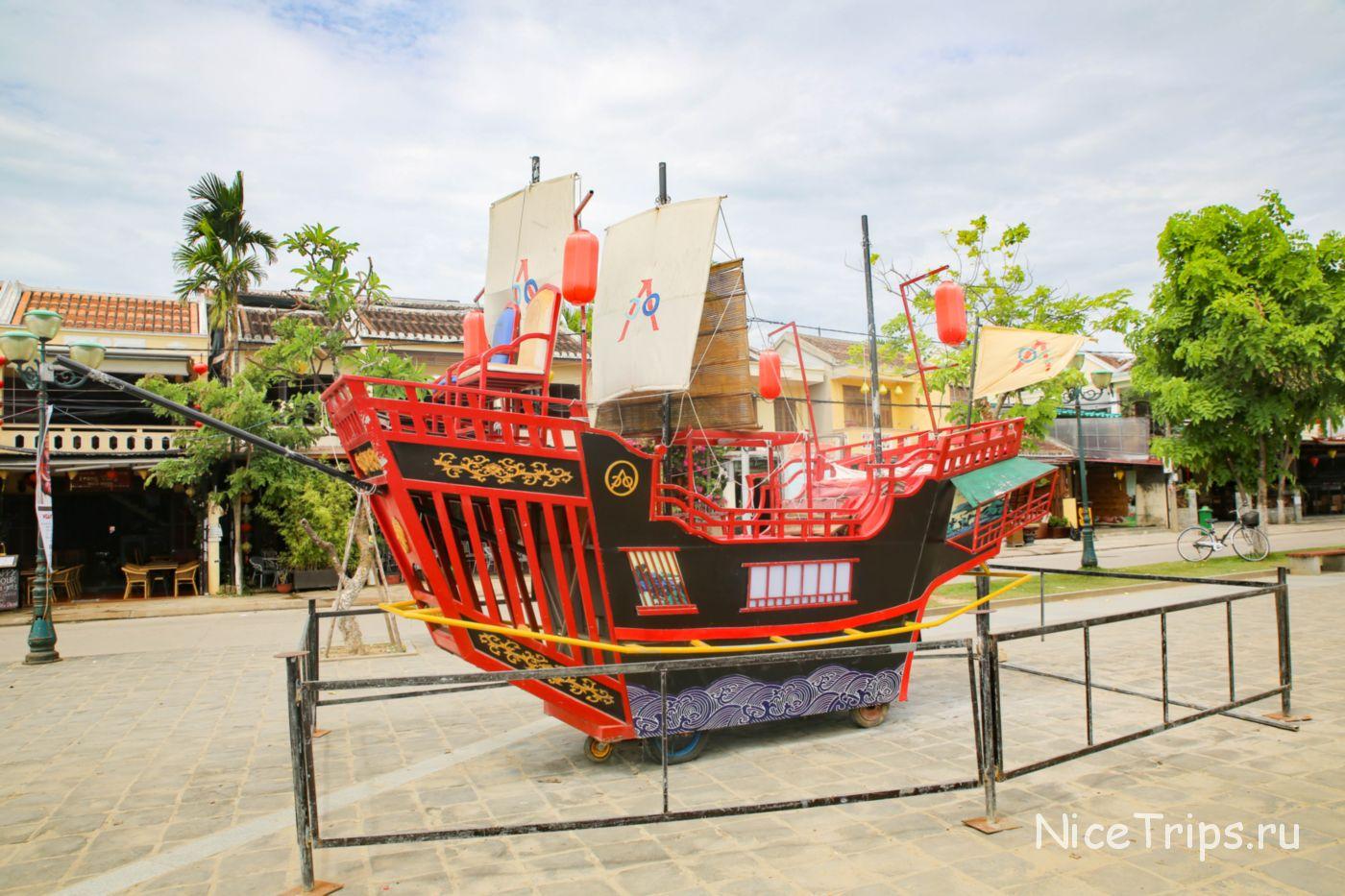 корабль на площади города Хойан