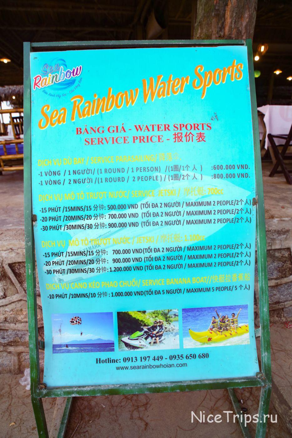 цены на пляжные развлечения в Хойане