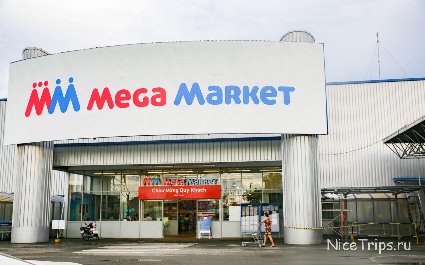 Mega Market в Дананге