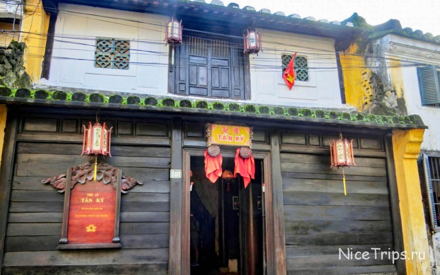 Дом Tan Ky