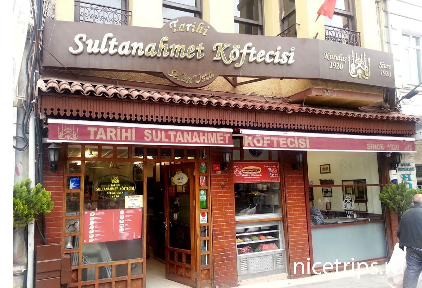 где покушать в Стамбуле