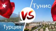 Что лучше — Тунис или Турция?