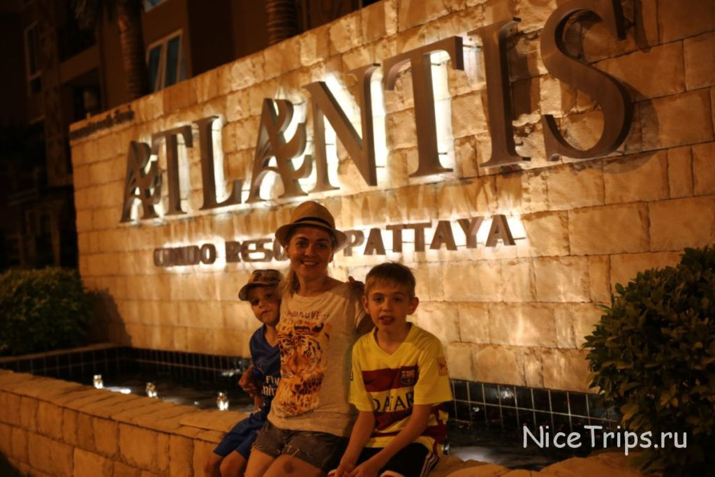 Атлантис Кондо