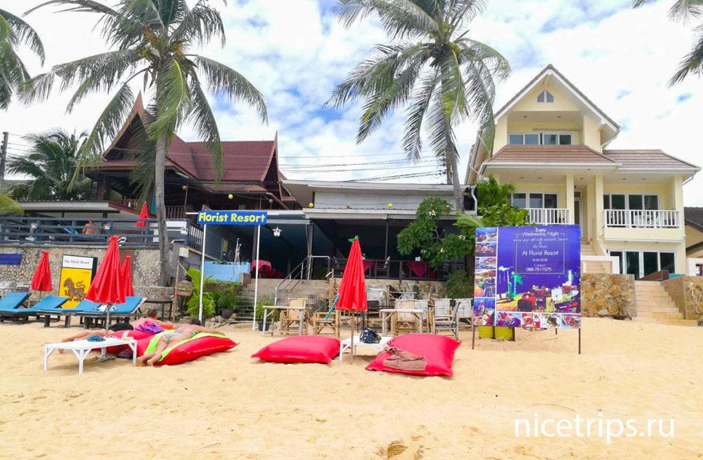 пляж отеля Florist Resort