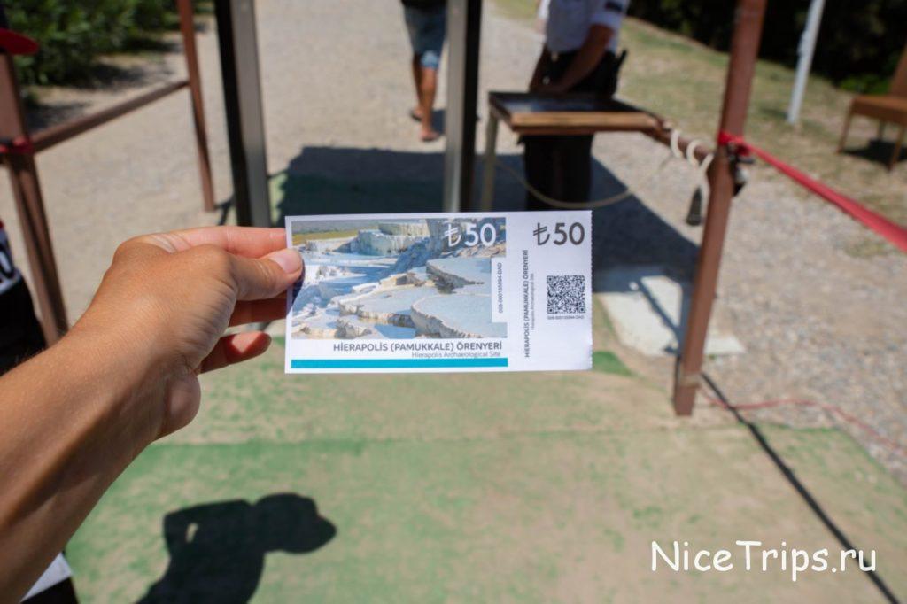билет за вход на Памуккале
